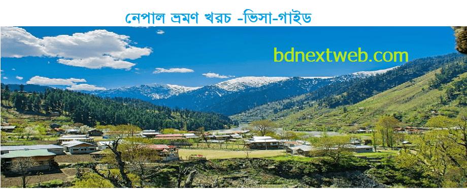 নেপাল ভ্রমণ খরচ -ভিসা-গাইড